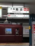 大阪→名古屋格安移動