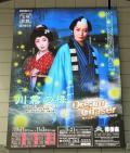 2021年10月 久しぶりに博多座で宝塚月組公演を見ました。ラーメ…