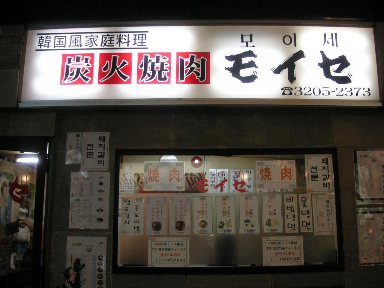 韓国料理屋さん - 韓美膳 木更津店の口コミ - じゃら …