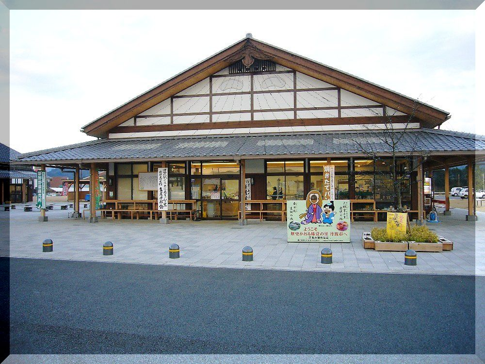 地域のにほひ 道の駅 丹波おばあちゃんの里 丹波 兵庫 兵庫県