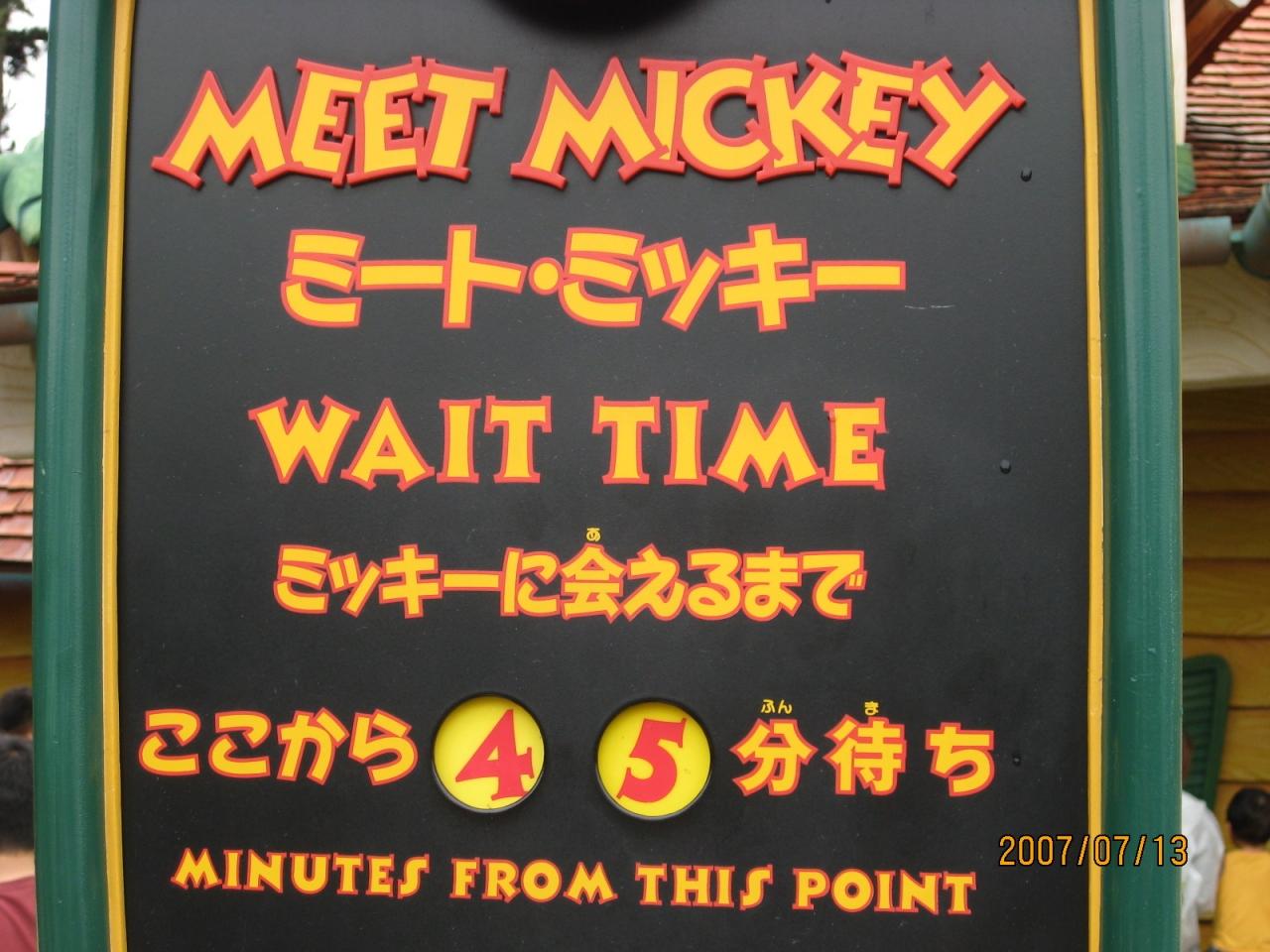 東京ディズニーリゾート(台風4号接近中)』東京ディズニーリゾート