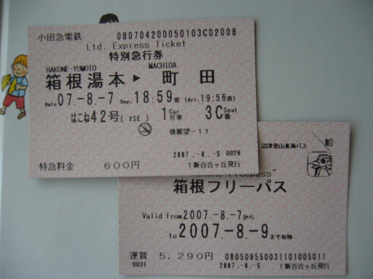 表 バス 時刻 箱根 登山