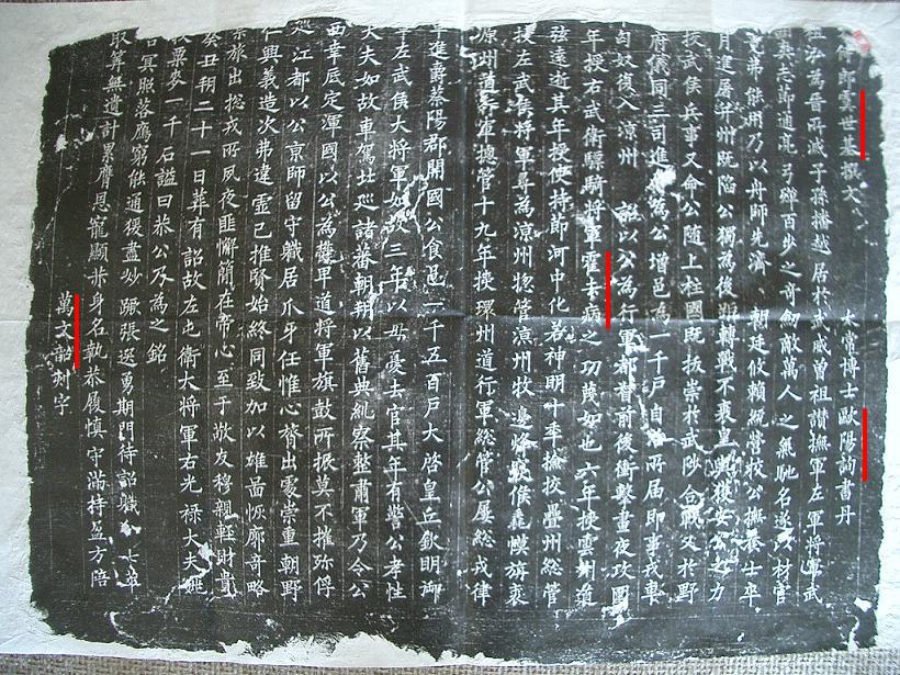 日本人遣唐使井真成の墓誌』西安...