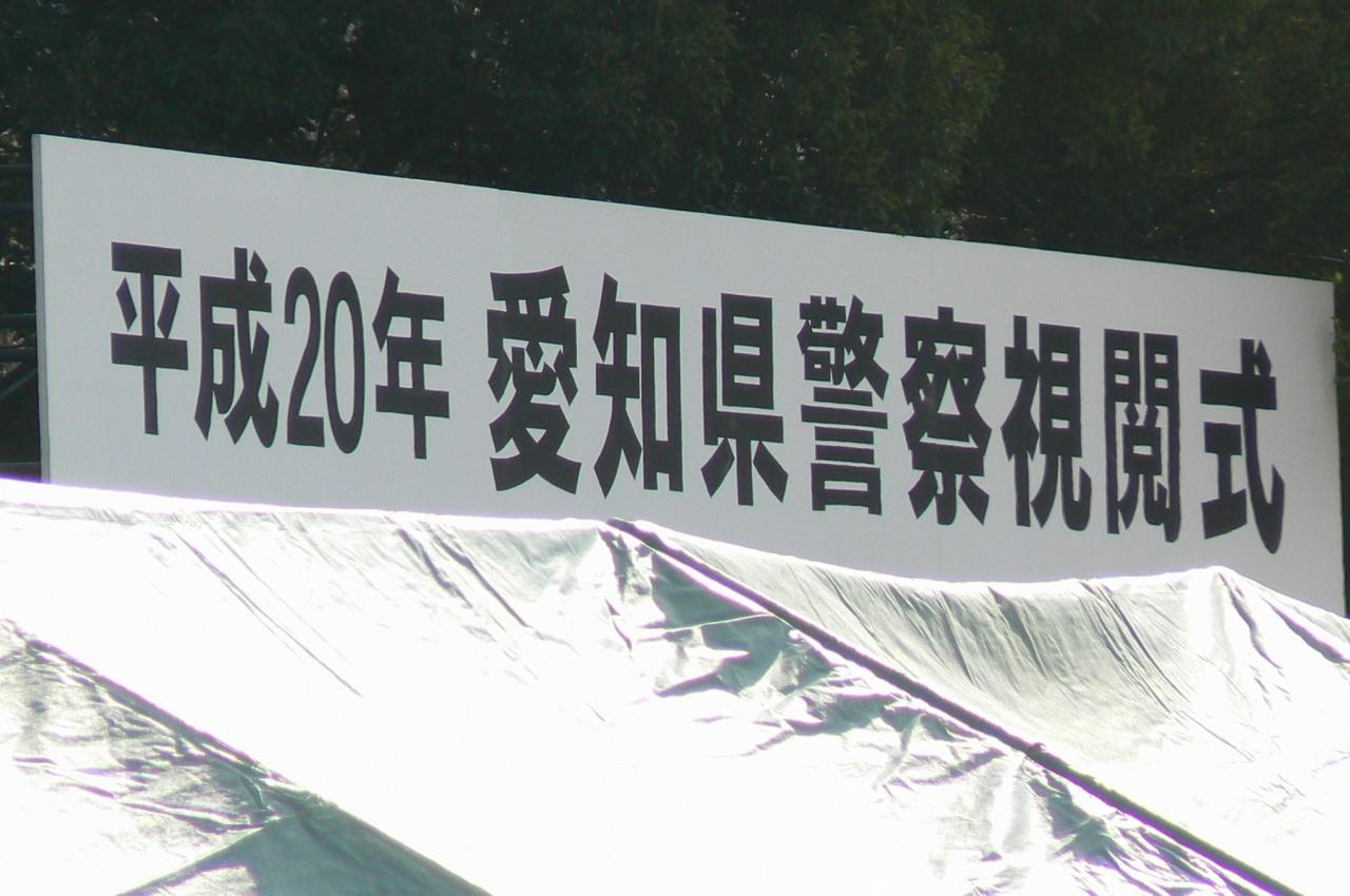 事件 愛知 県警