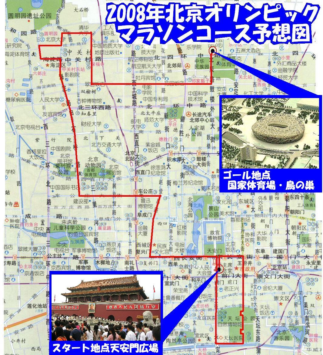 2008年北京オリンピック・マラソンコース予想図』北京(中国)の旅行 ...