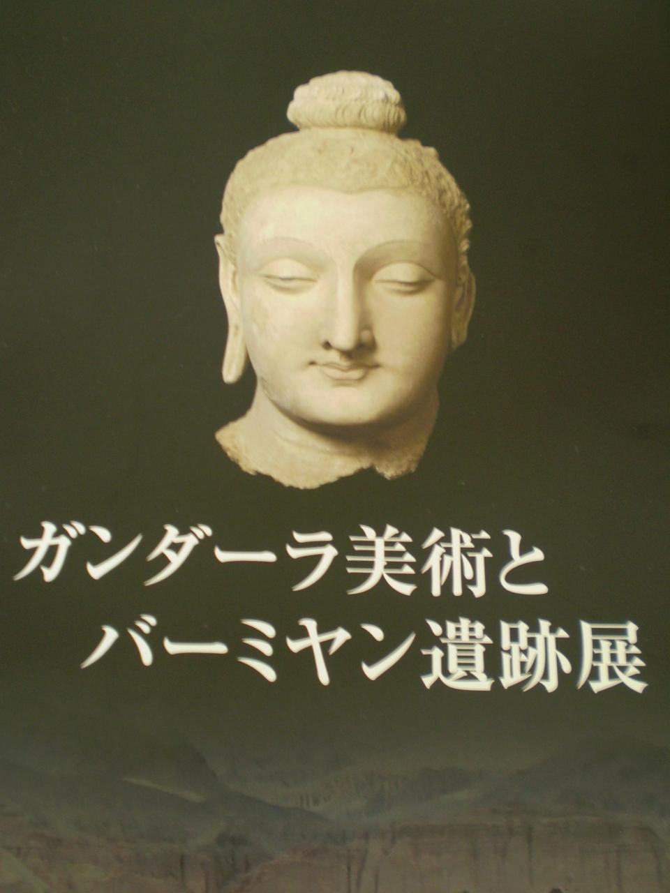 福岡で『ガンダーラ美術』に出逢...