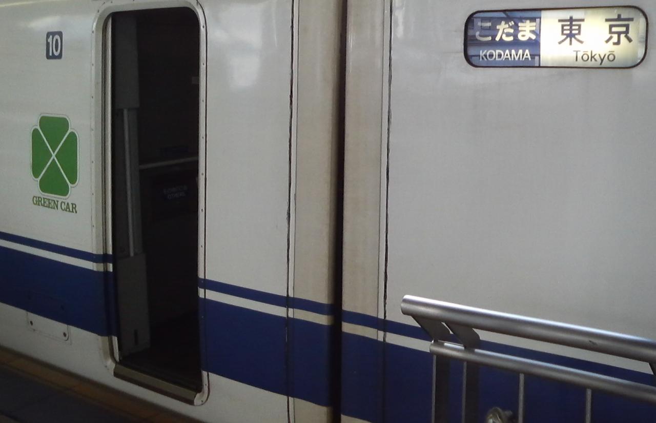 番外]格安新幹線グリーン車の旅』東京の旅行記・ブログ by おすもう3さん