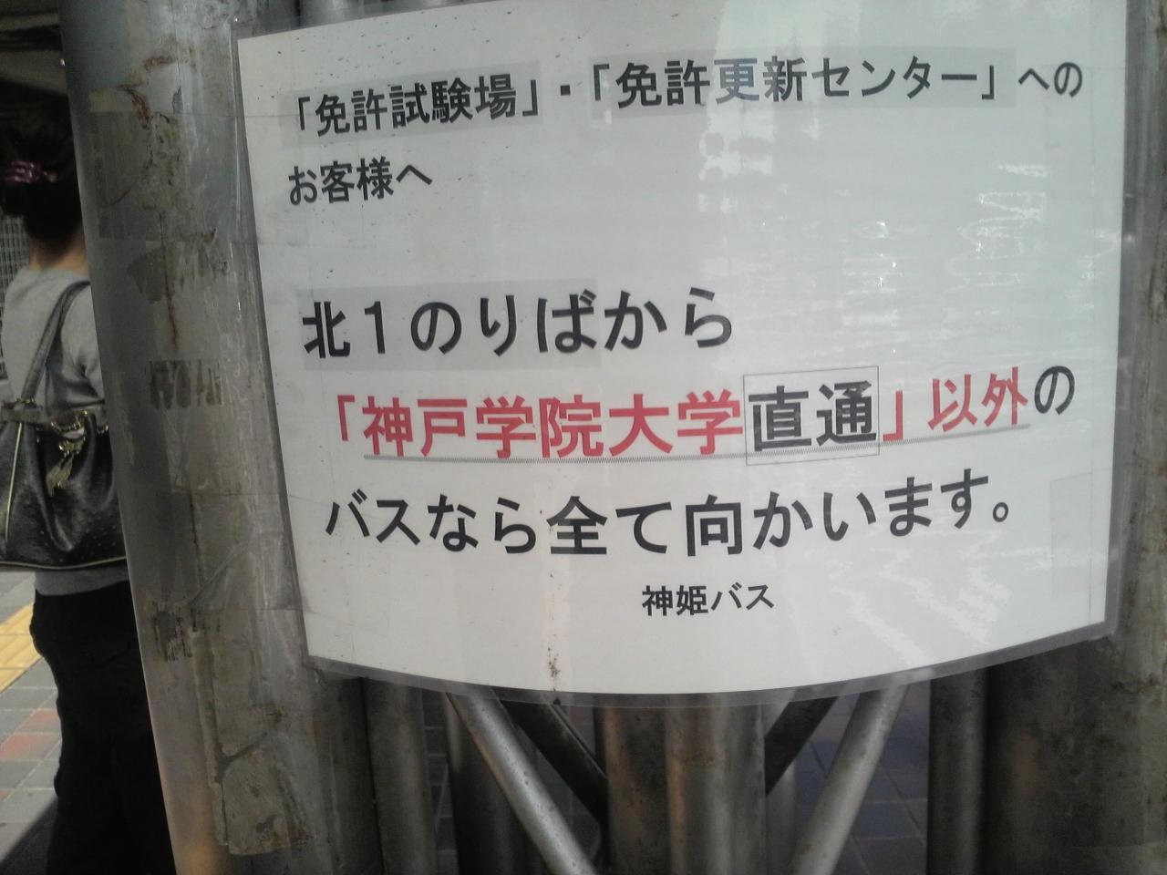 更新 兵庫 県 センター 免許 運転