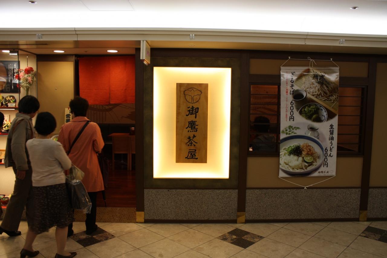 番 街 三 阪急