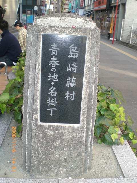 若水 島崎 藤村