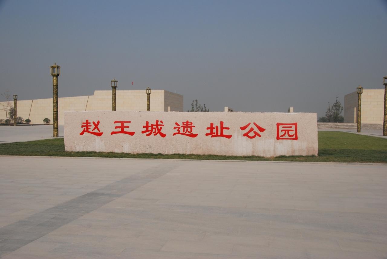 2009 河南省の旅② 始皇帝の生地...