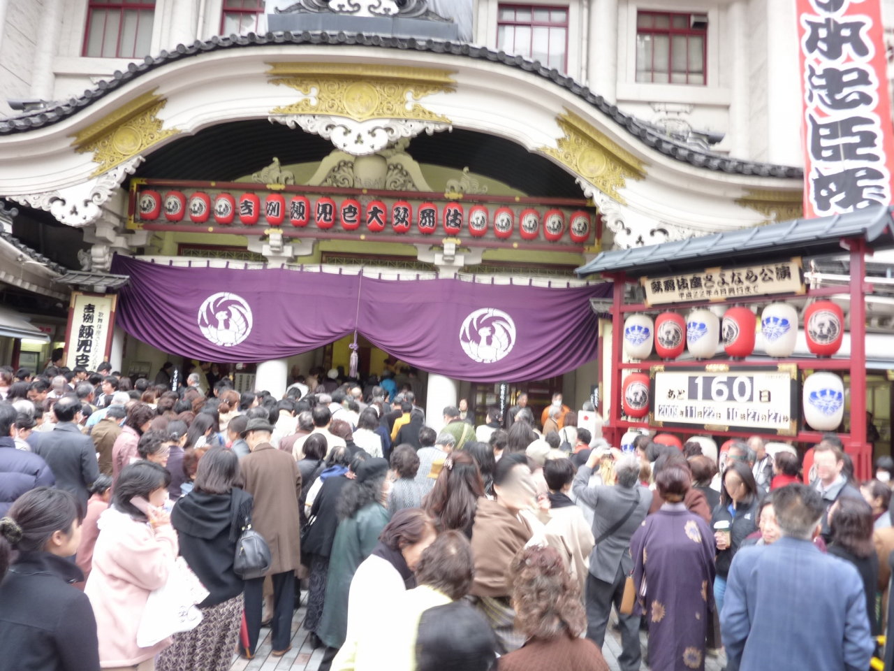 「歌舞伎座 初日 混雑」の画像検索結果