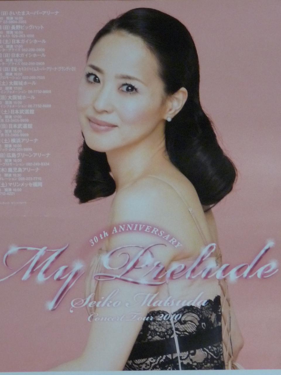 36d8b620e2b ネタバレあり】とってもパワフルとってもキュート「松田聖子30周年 ...