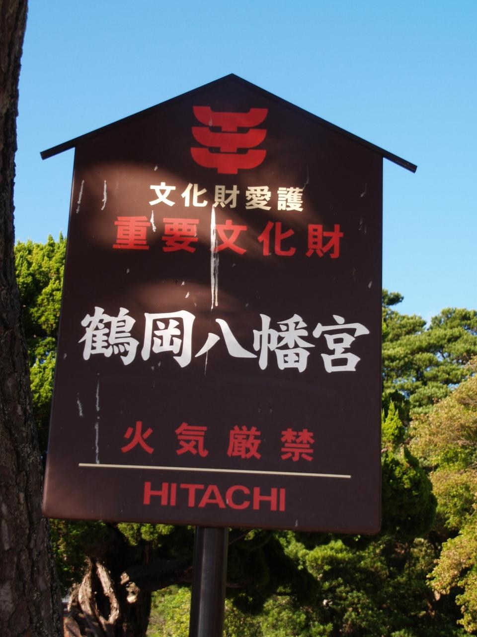 鎌倉鶴岡八幡宮の重要文化財看板...