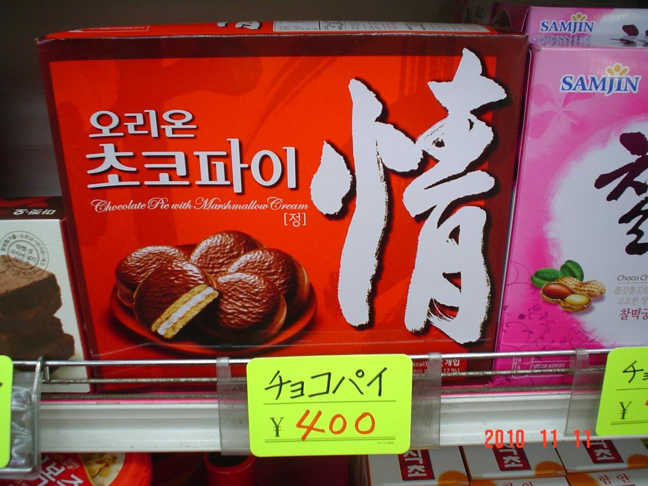 食材 名古屋 韓国