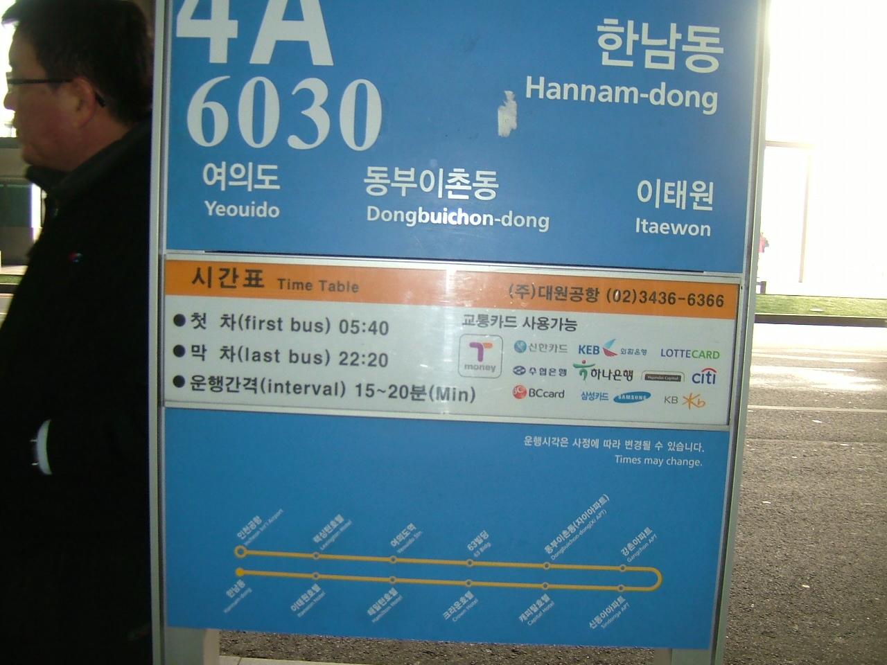 韓国 旅行 大丈夫