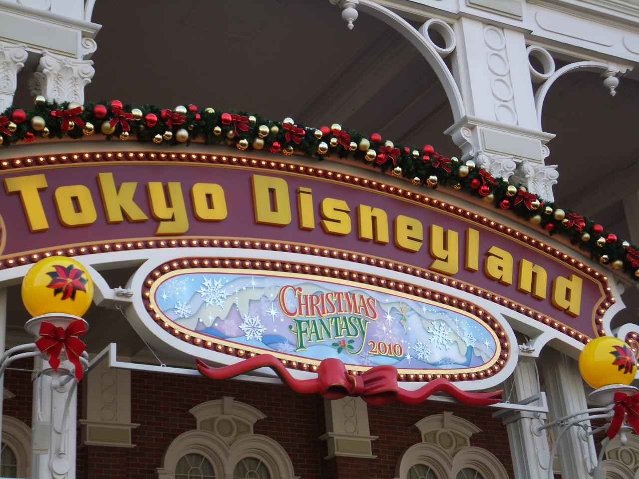 クリスマス2010&結婚5周年ディズニーランド』東京ディズニーリゾート