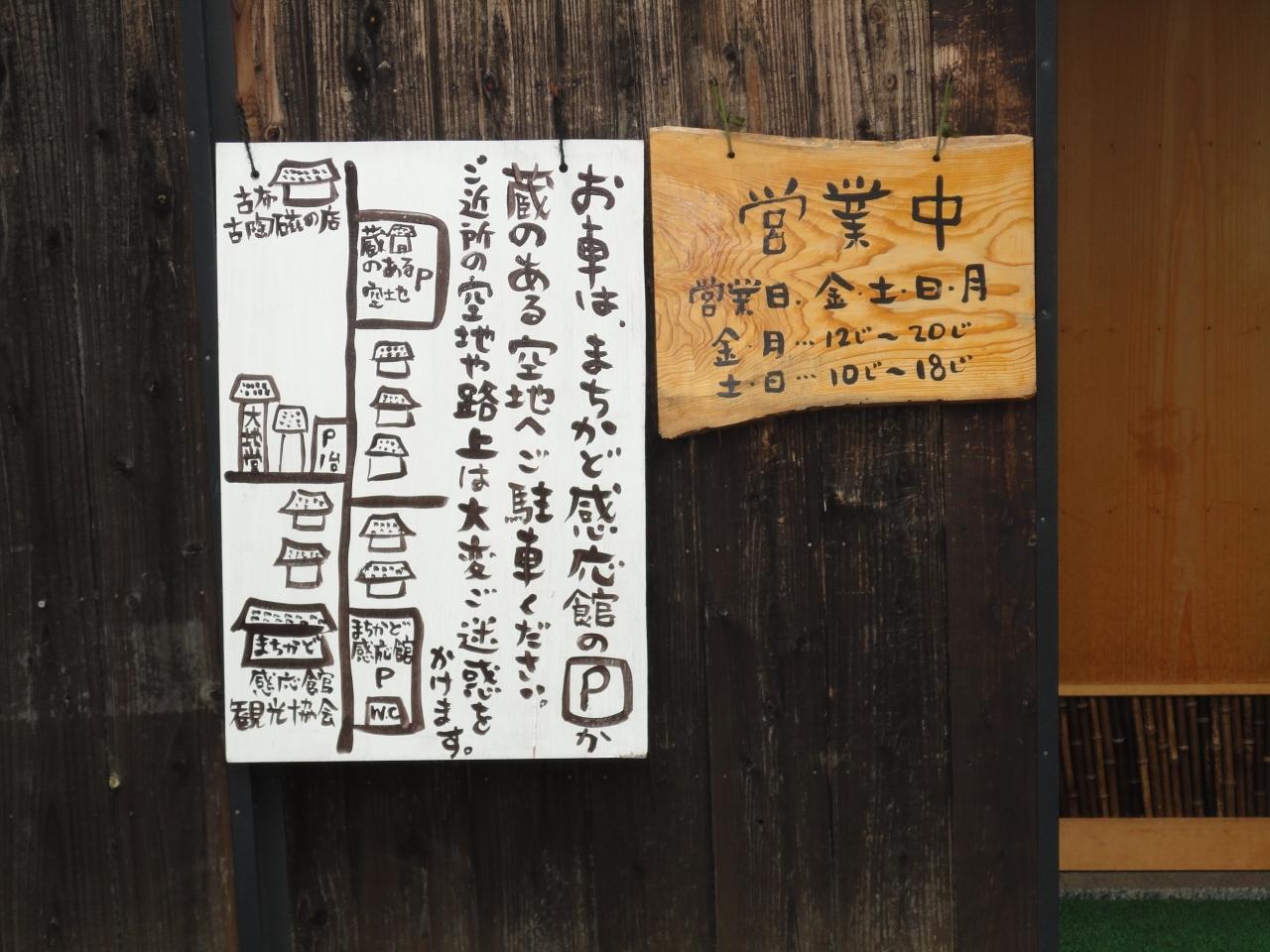 『日野町にあるパン屋さん』湖東三山・多賀・東近江(滋賀県)の ...