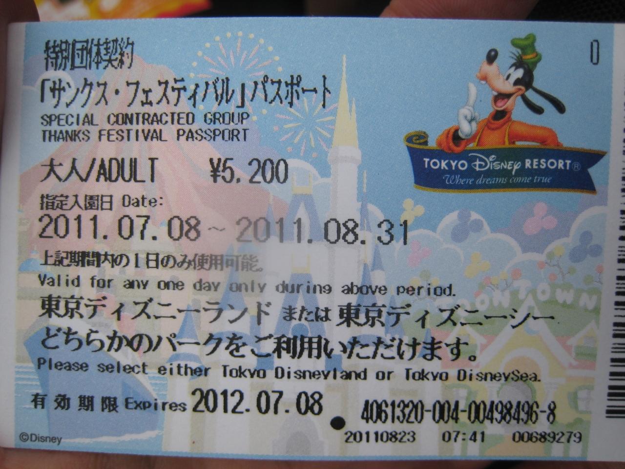 東京ディズニーランド「クール・ザ・ヒート」 その1』東京ディズニー