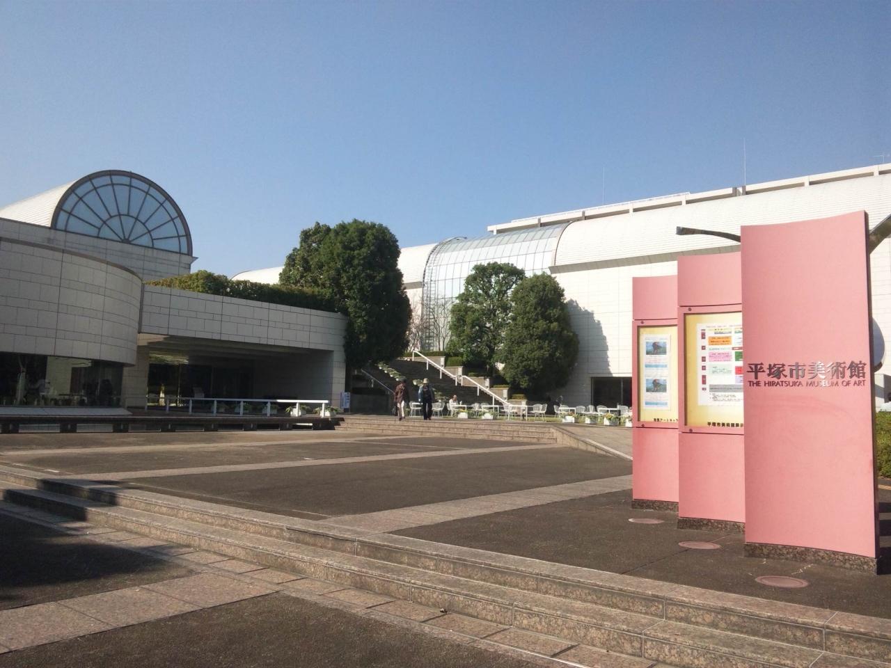 平塚市美術館行ってみた』平塚・大磯(神奈川県)の旅行記・ブログ by ...