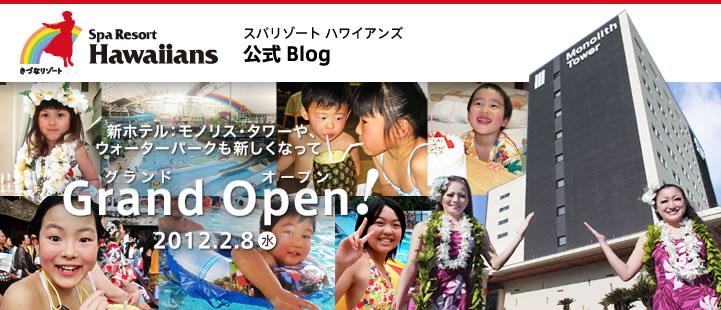 ハワイアンズ ブログ リゾート スパ