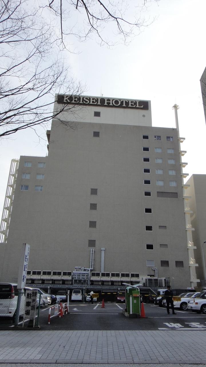 水戸京成ホテル 宿泊記』水戸(茨...