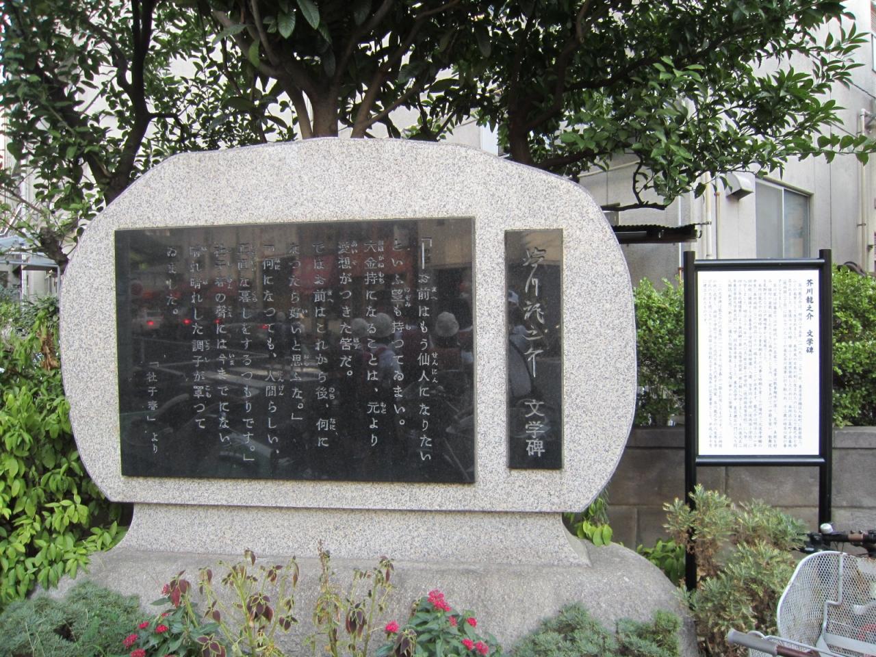 芥川 龍之介 文学 碑