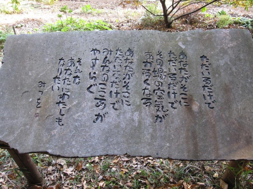 相田みつをさんの詩を刻んだ石板がならぶ 心の散歩道 港北 長津田