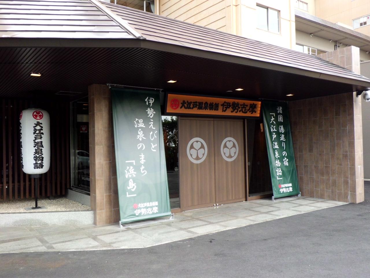 江戸 伊勢 志摩 温泉 大