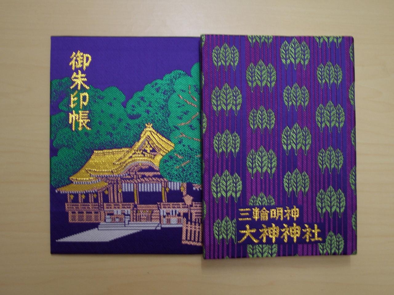 『ご朱印帳はじめました。(神社)』桜井・三輪・山の辺の道 ...