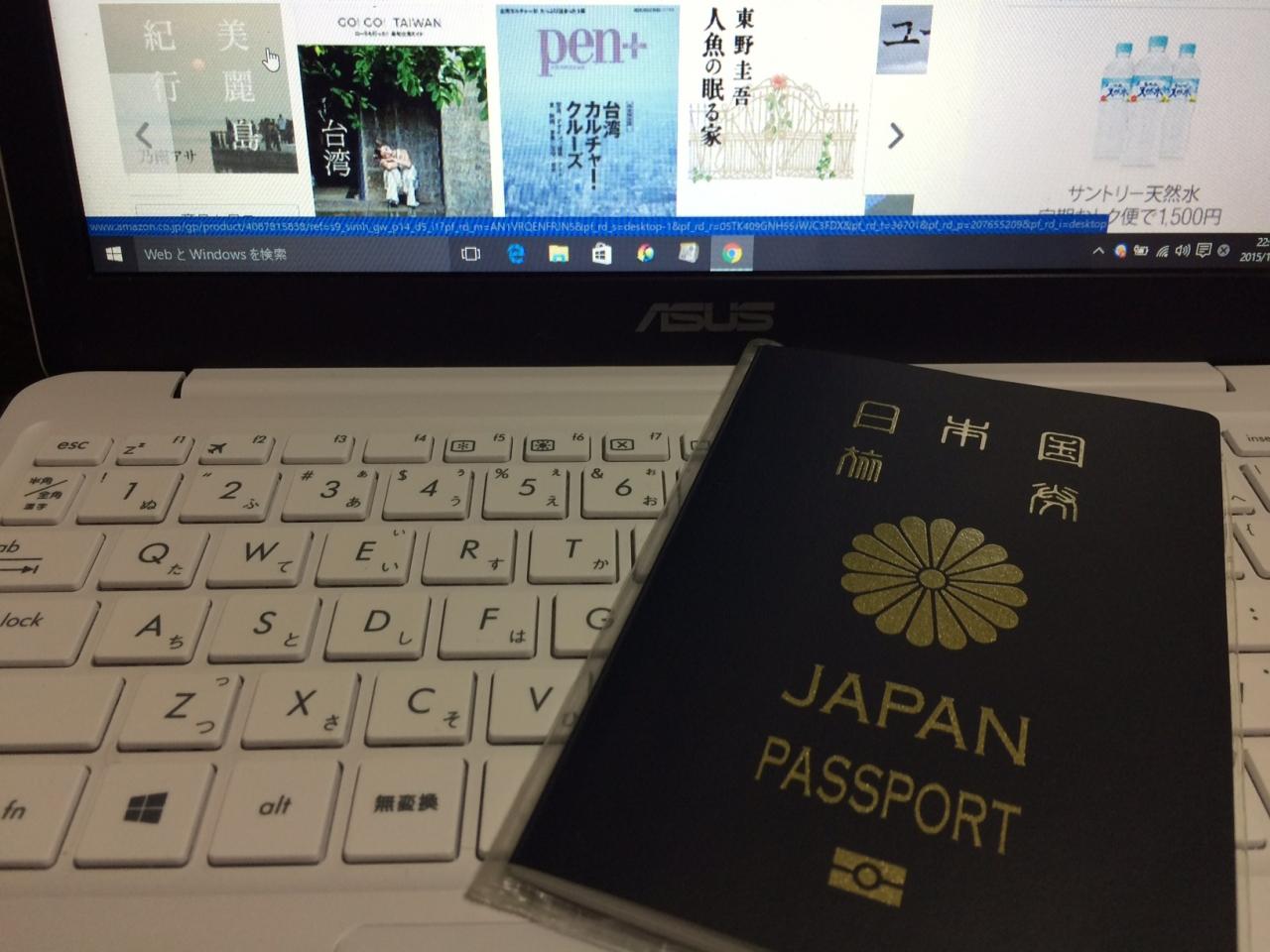 2015年6冊目突入~パスポートと...