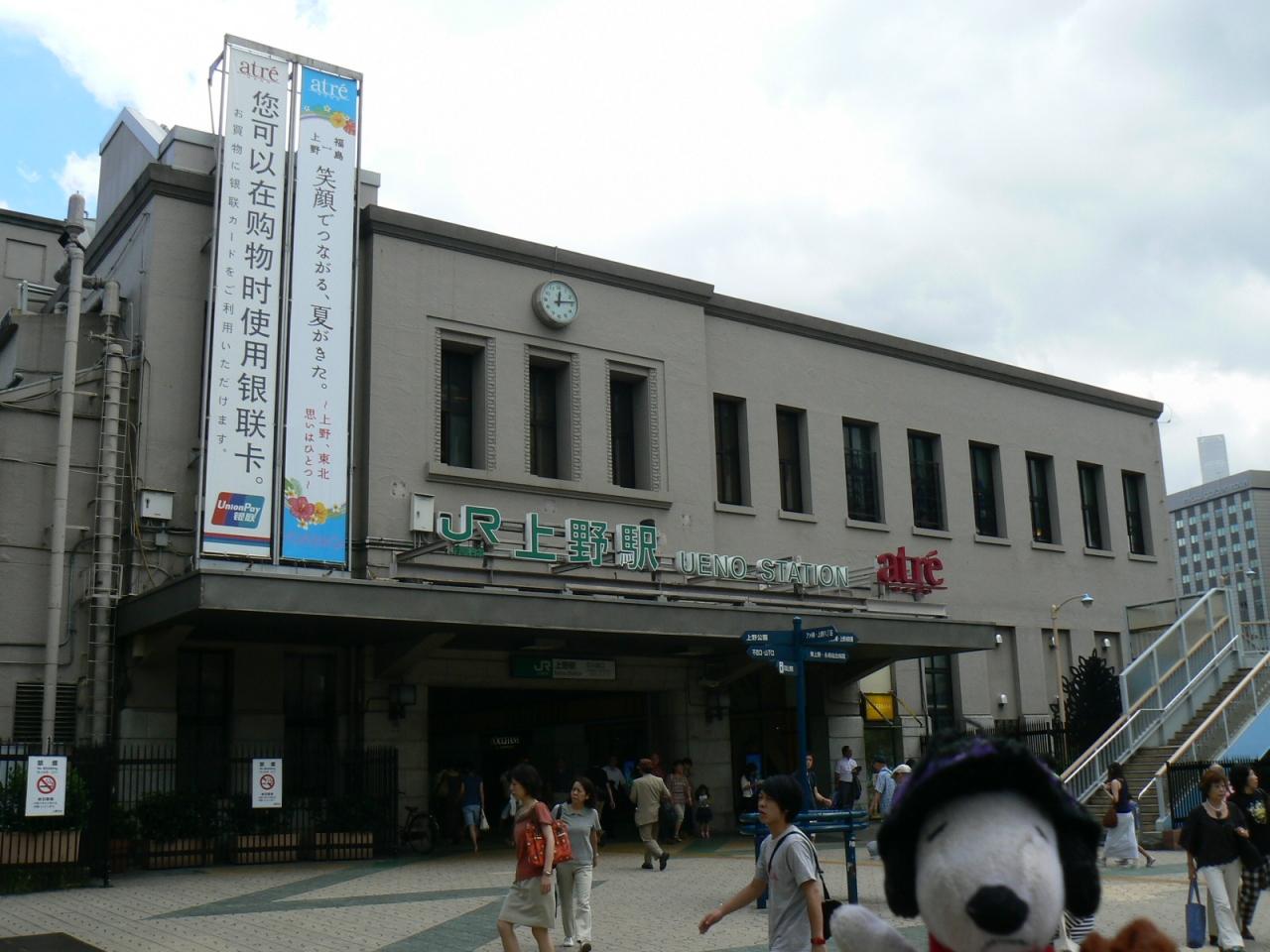 街コン・上野