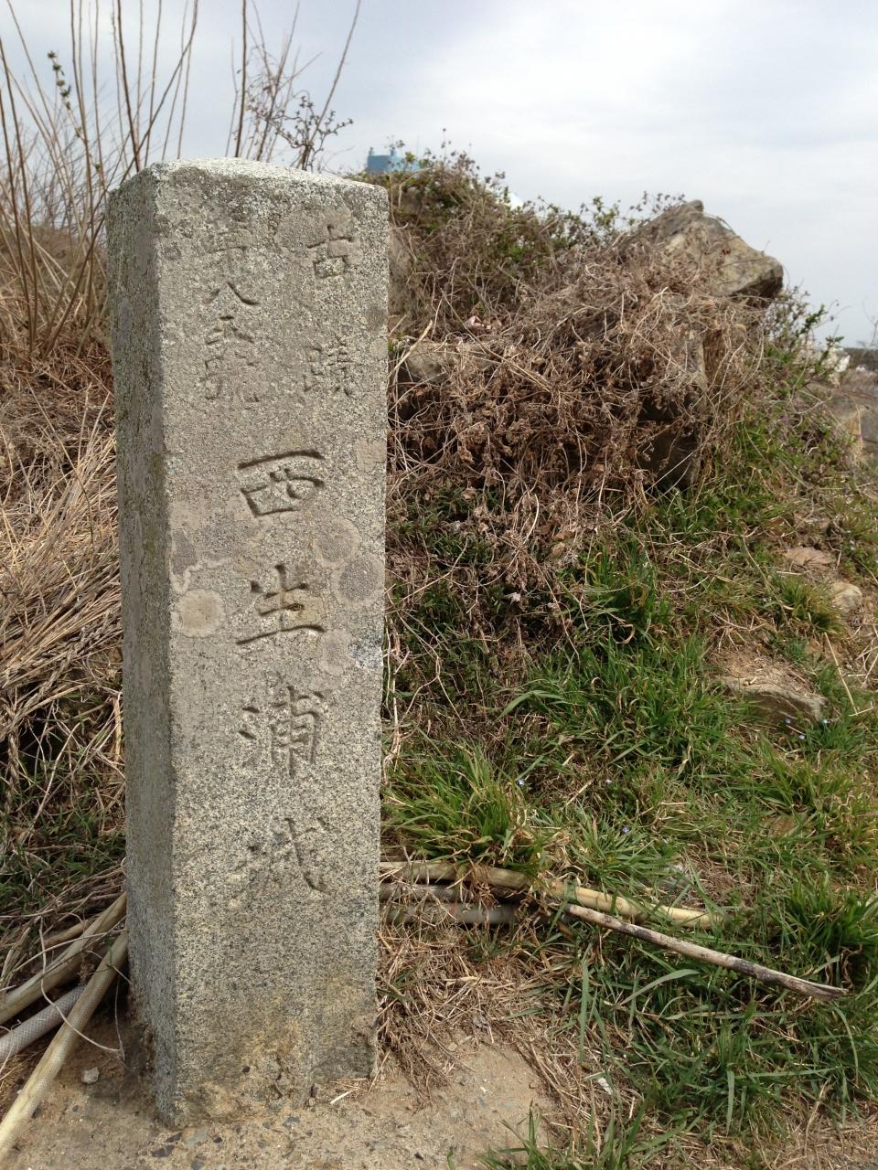 韓国にある日本城、西生浦倭城』...
