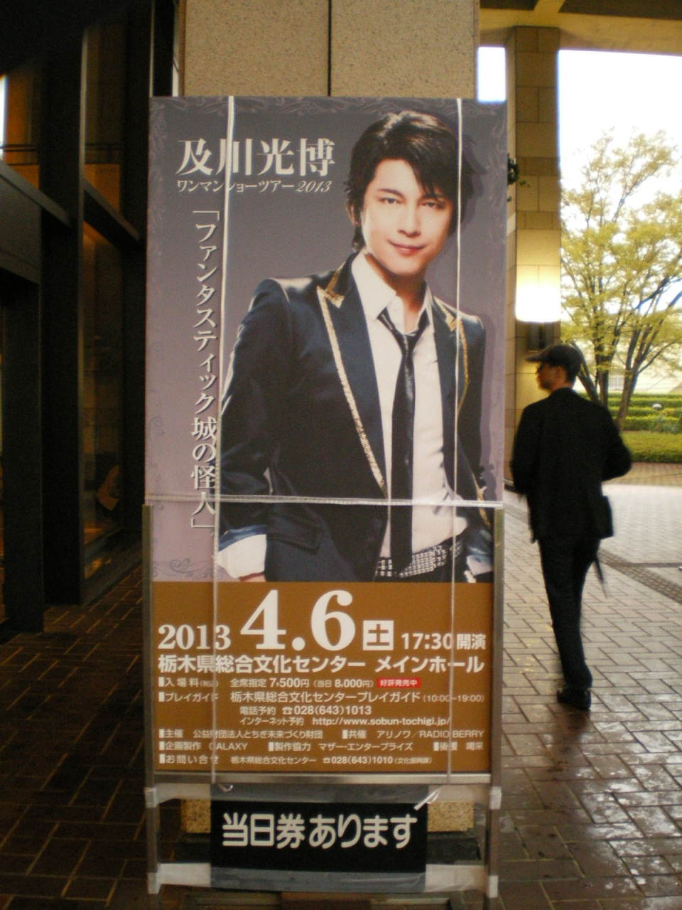 県 総合 文化 センター 栃木