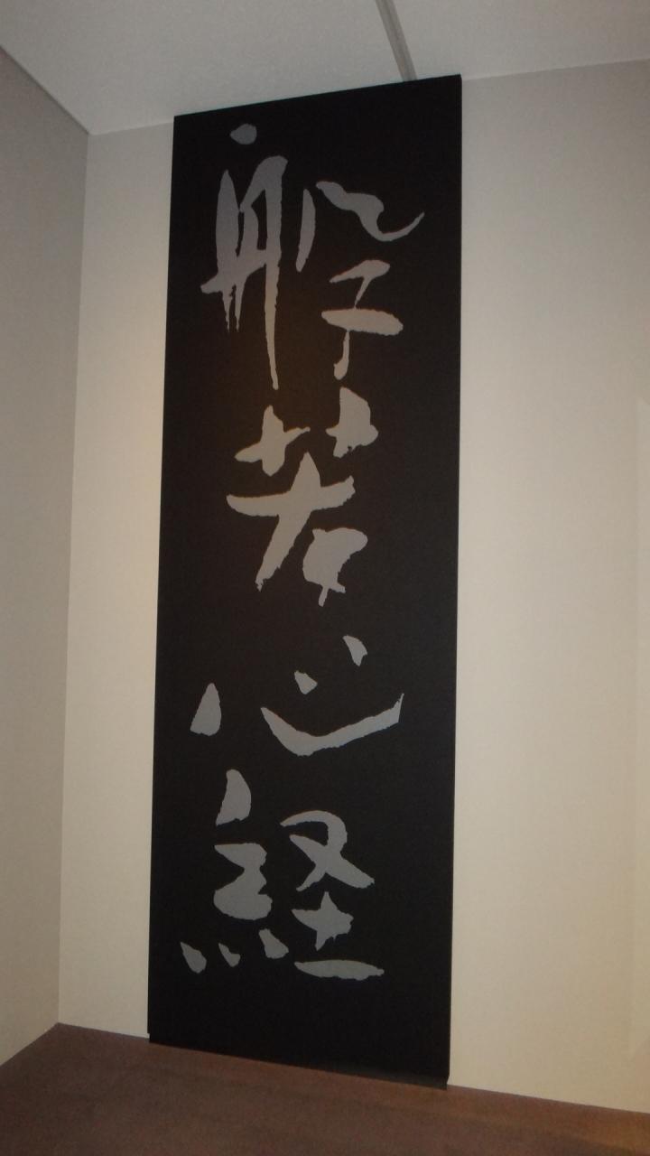 パラミタ ミュージアム での現代ガラス展を訪れて いなべ 菰野 三重