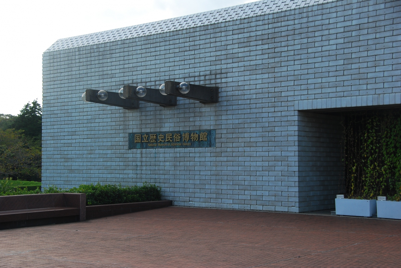 博物館 千葉 歴史