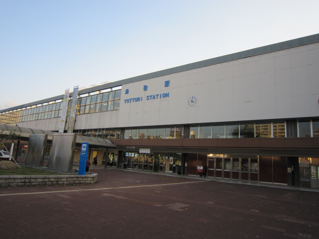 鳥取』鳥取市(鳥取県)の旅行記・...
