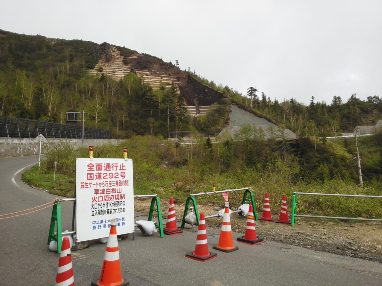 観光シーズン目前の草津白根山が 警戒レベル2 草津温泉