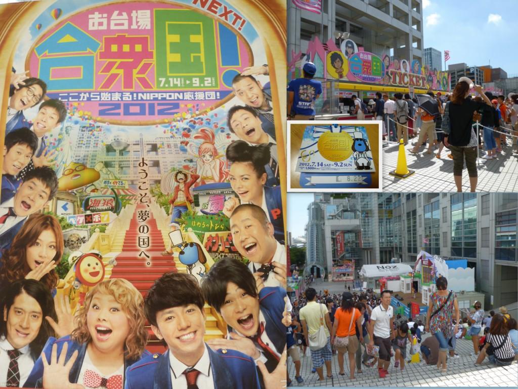 お台場合衆国2012』お台場(東京)...