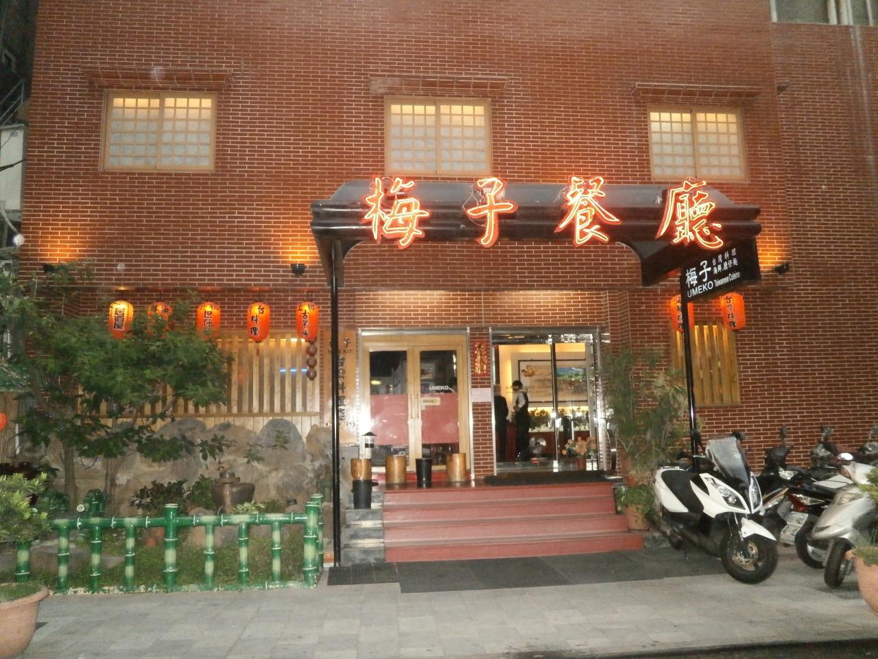 『グルメ&温泉(2)』台北(台湾)の旅行記・ブログ by hatokenさん ...