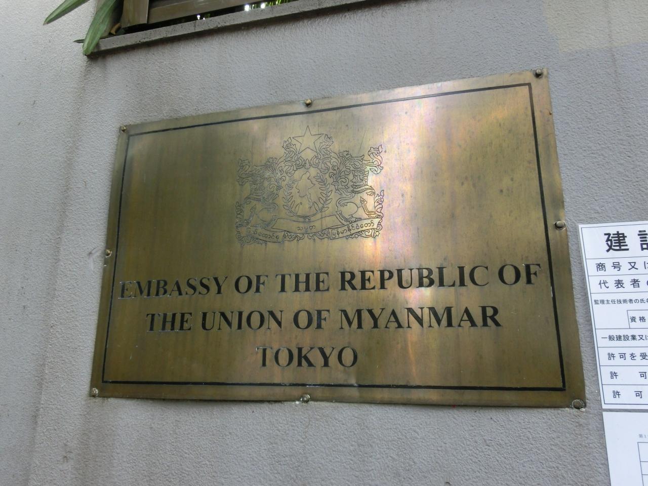大使 館 ミャンマー 駐日ミャンマー大使館