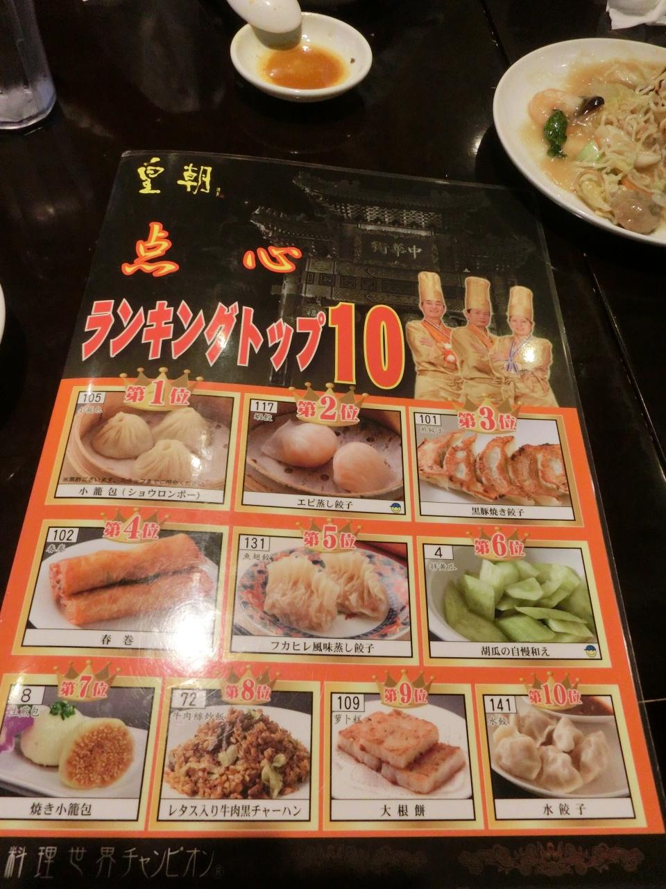 横浜 中華 街 食べ 放題 ランキング
