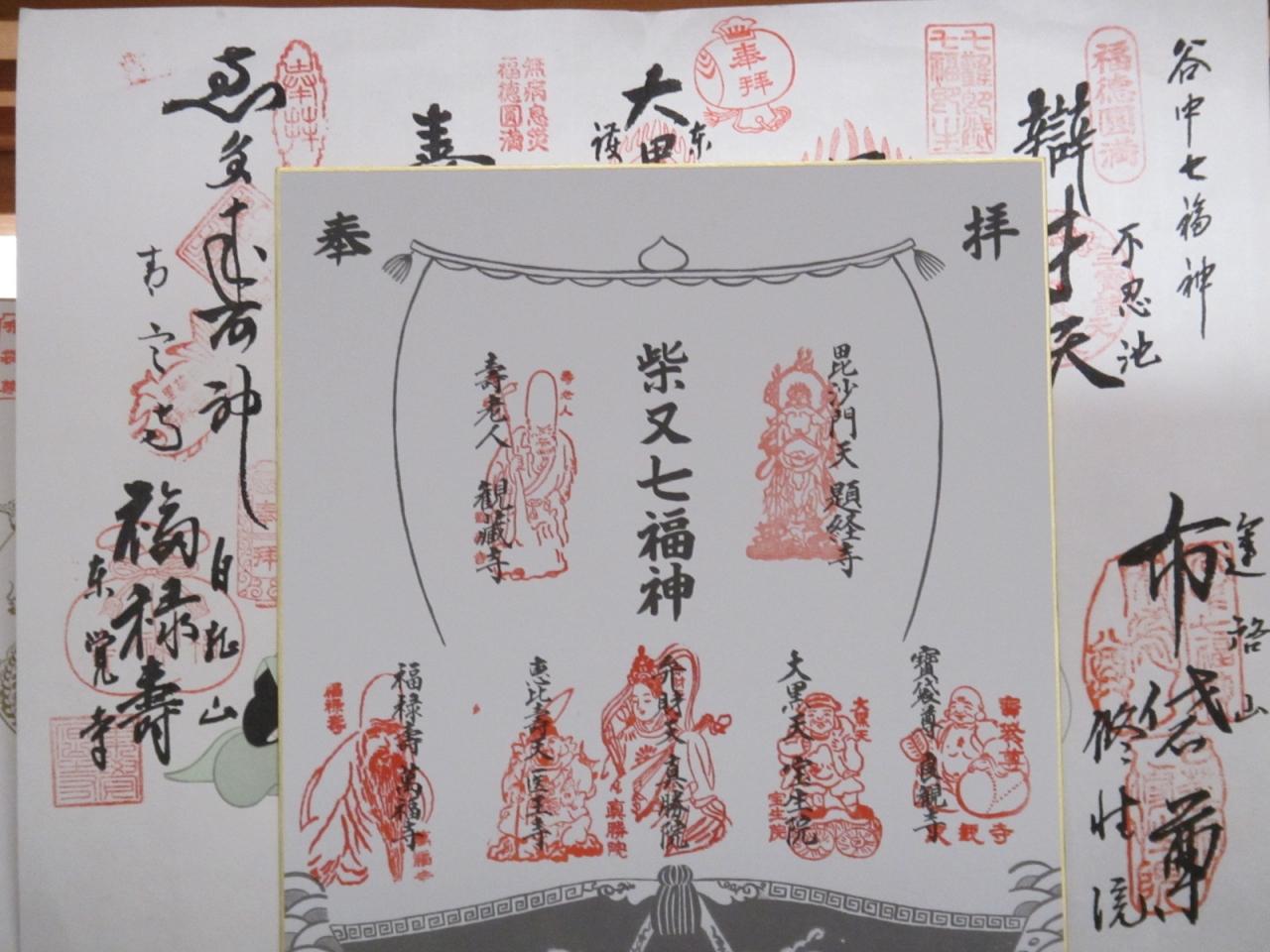 東京 七福神 巡り