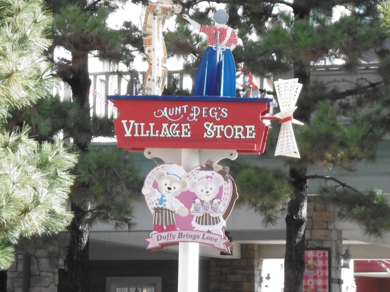 東京ディズニーシー&箱根の旅』東京ディズニーリゾート(千葉県)の旅行記
