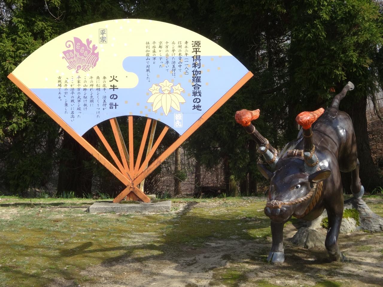 倶利伽羅古戦場』羽咋・千里浜・...