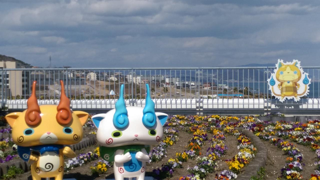 淡路島 花みどりフェア 妖怪ウォッチ 探検花の島淡路島兵庫県の旅行