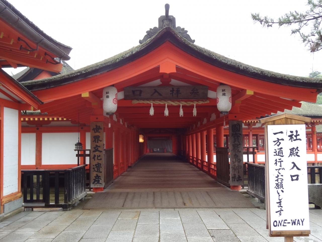 『大人修学旅行 2』宮島・厳島神社(広島県)の旅行記・ブログ by ...