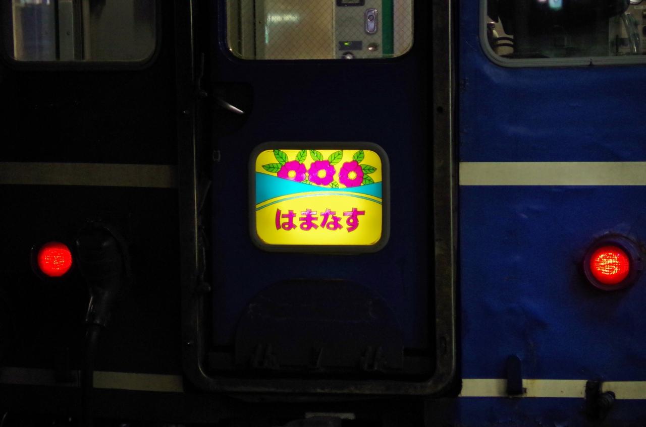 北海道旅2015夏<その1>~青森駅発「急行はまなす」乗車編