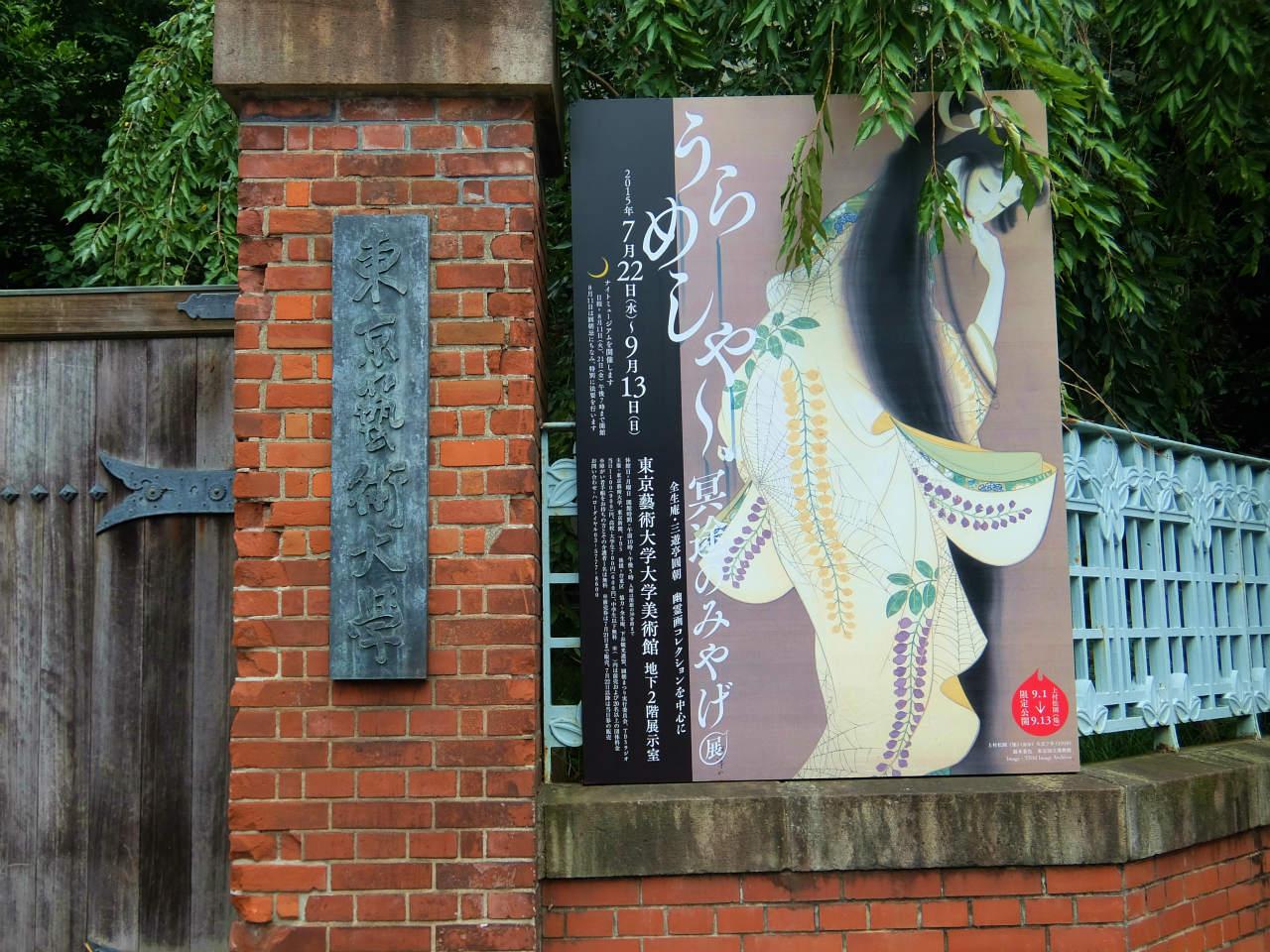 大学 東京 芸術