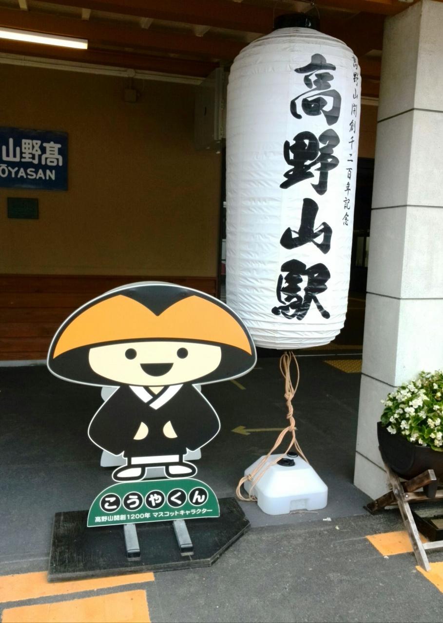 東京発高野山(和歌山)行きの国内旅行・国内ツアー …